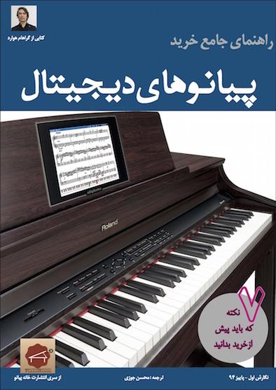 کتاب راهنمای جامع خرید پیانوهای دیجیتال