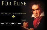 ویدیوی آموزشی  «Für Elise» اثر «Beethoven»