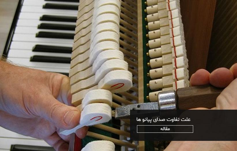 علت تفاوت صدای پیانو ها