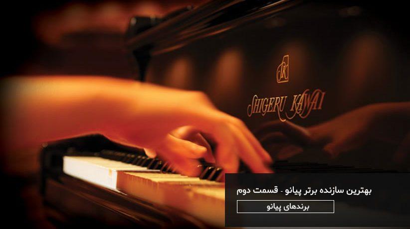 10 سازنده برتر پیانو - قسمت دوم