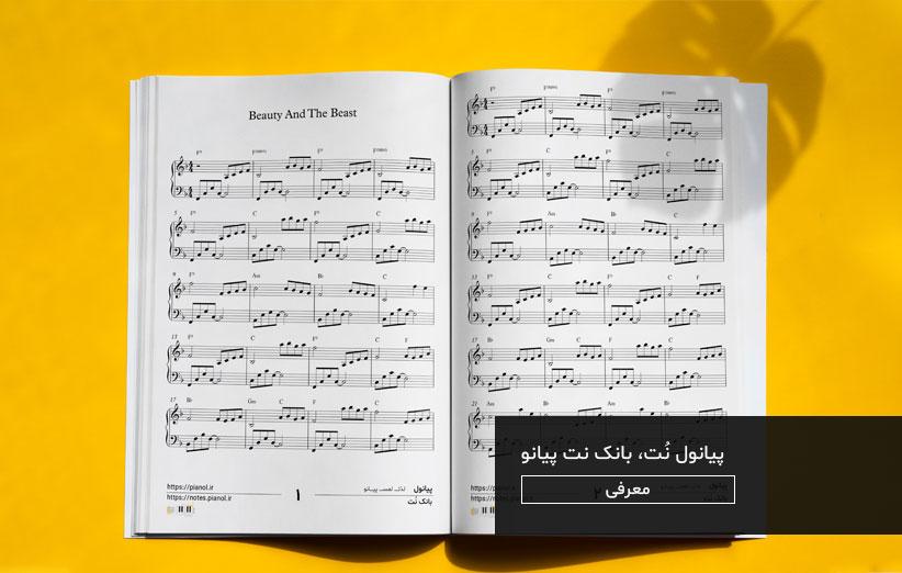 شروع «پیانول نُت»