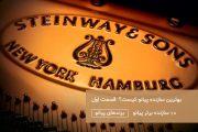 10 سازنده برتر پیانو - قسمت اول