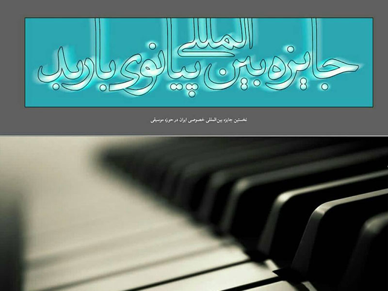 جایزه بینالمللی پیانوی «باربد»