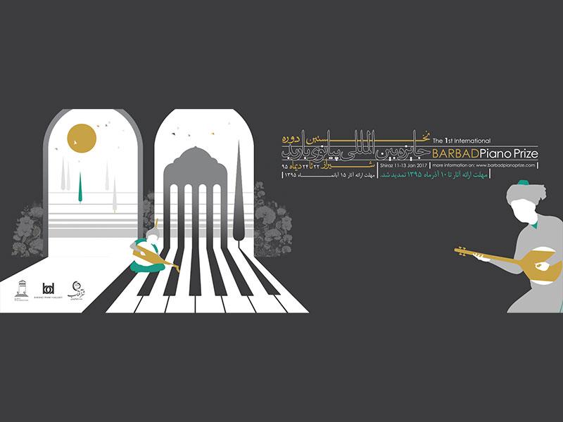 تمدید مهلت ارائه آثار به جایزه پیانو باربد