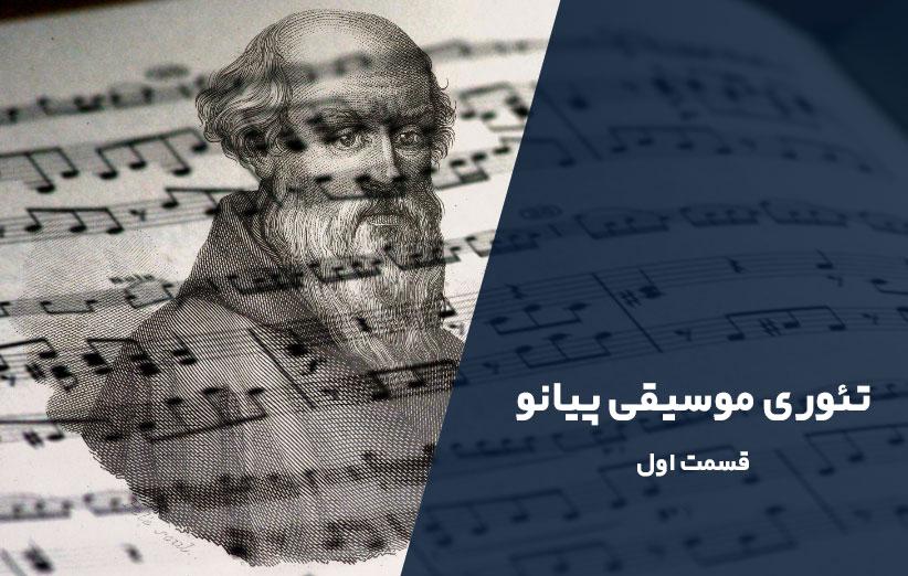 تئوری موسیقی پیانو - قسمت اول