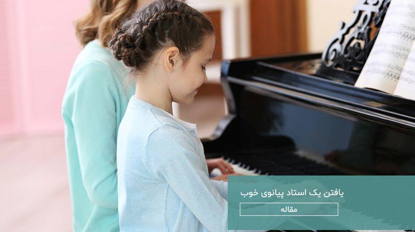 انتخاب یک استاد پیانوی خوب