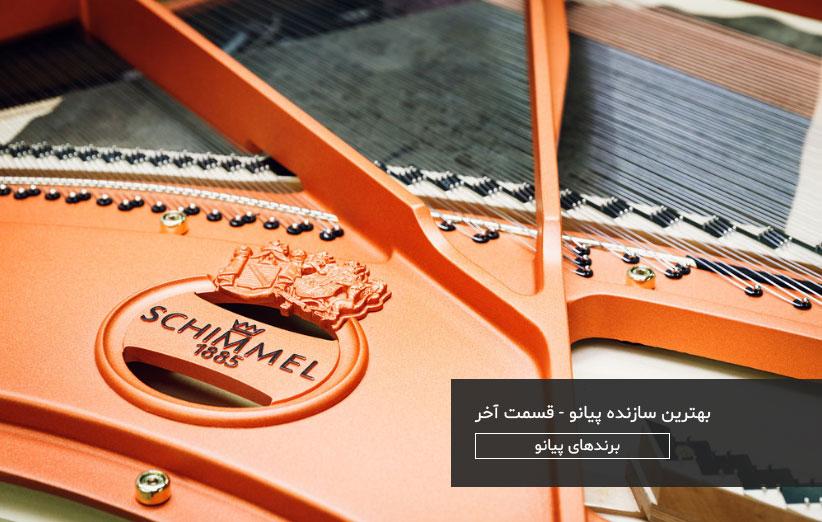 10 سازنده برتر پیانو - قسمت آخر