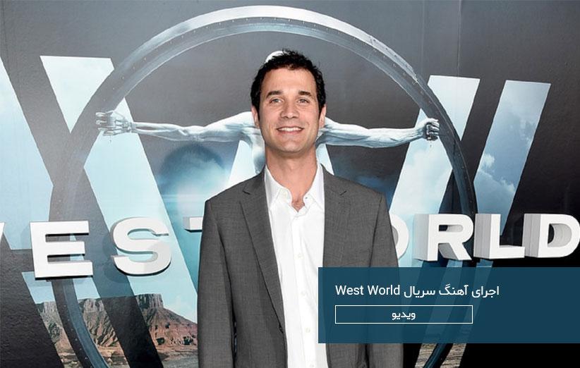 اجرای آهنگ سریال West World توسط رامین جوادی